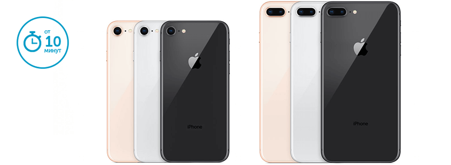 Ремонт iPhone 8\8 Plus от 10 минут